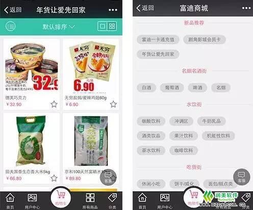 上海app开发公司五个月富迪携手追尚网络突破五百万+业绩